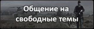 Общение-на-свободные-темы.png